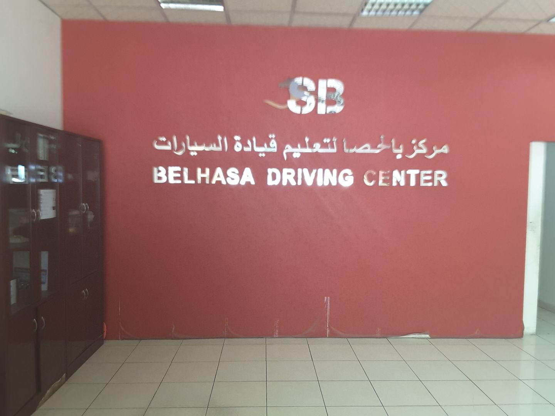 Belhasa Driving Center Driving Schools In Al Quoz 1 Dubai