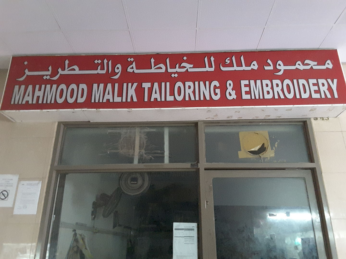 HiDubai-business-mahmood-malik-tailoring-and-embriodery-home-tailoring-al-murar-dubai-2