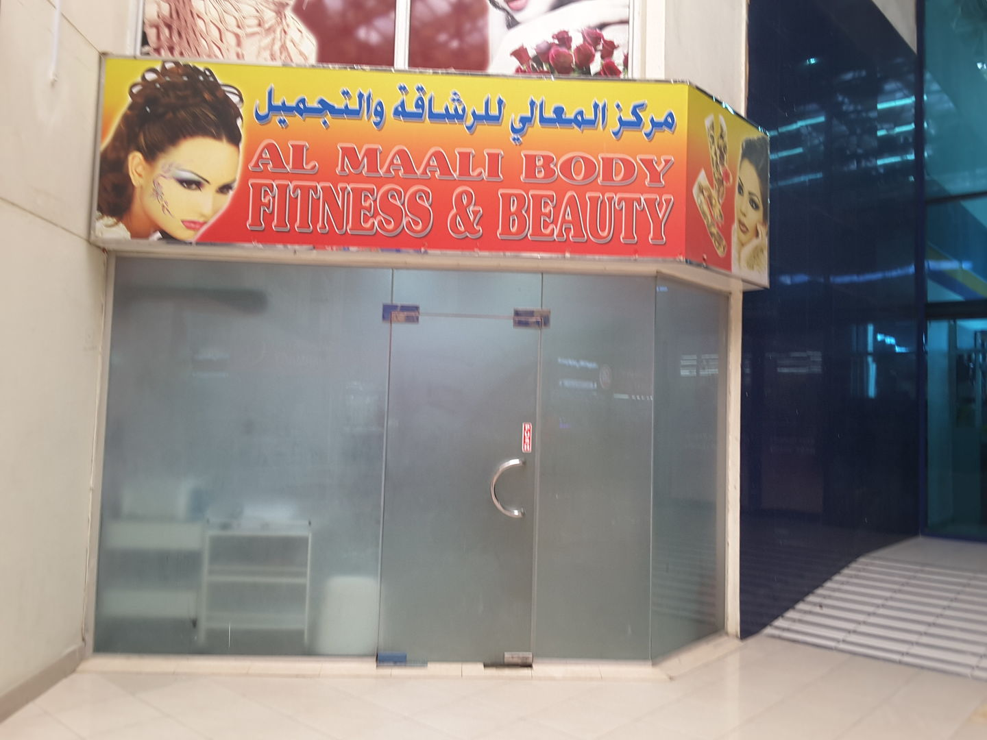 HiDubai-business-al-maali-body-fitness-beauty-beauty-wellness-health-beauty-salons-al-rashidiya-dubai-2
