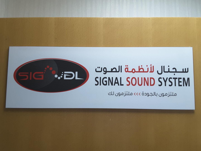HiDubai-business-signal-sound-system-home-internet-tv-mobile-al-mamzar-dubai-2