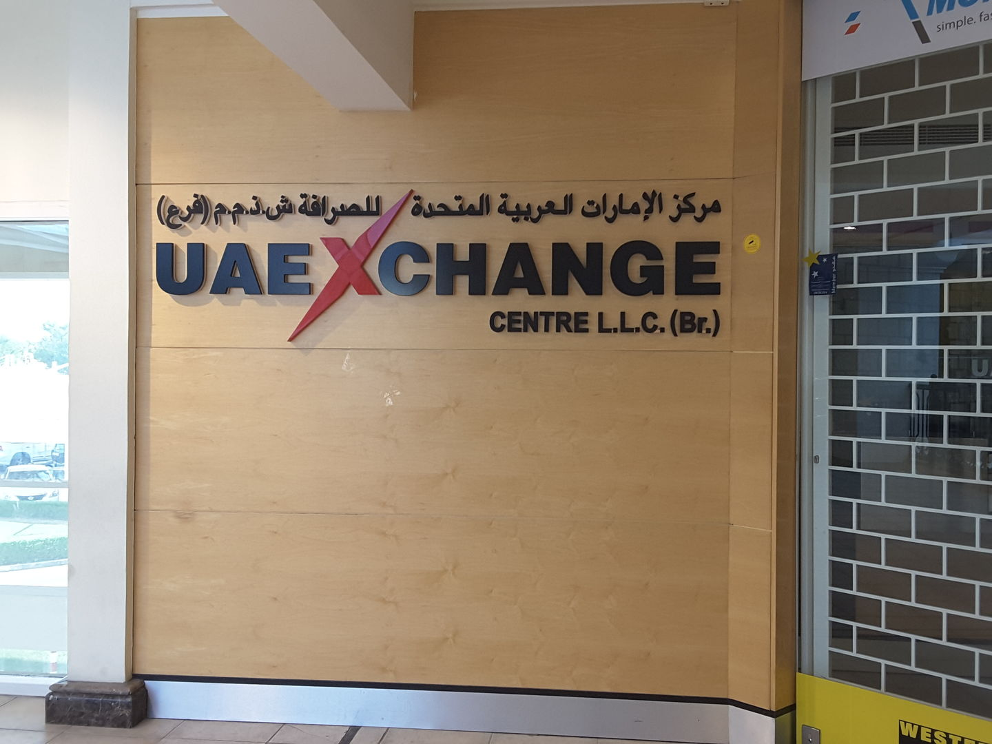 UAE Exchange, (Money Exchange) in Green Community (Dubai