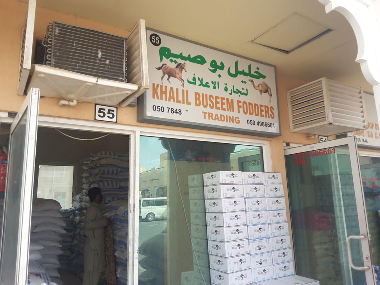 HiDubai-business-khalil-buseem-fodders-animals-pets-plants-pet-food-accessories-stores-margham-dubai-2