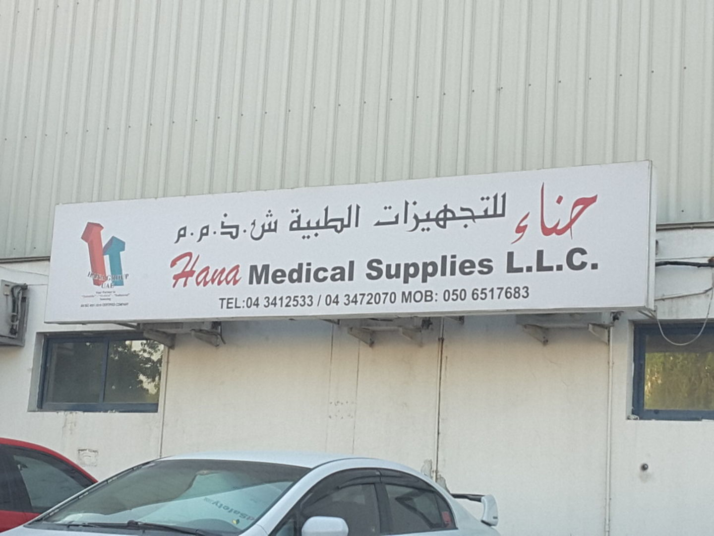 HiDubai-business-hana-medical-supplies-b2b-services-distributors-wholesalers-al-quoz-industrial-4-dubai-2