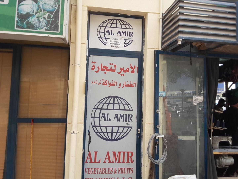 HiDubai-business-al-amir-vegetables-fruits-trading-food-beverage-supermarkets-hypermarkets-grocery-stores-ras-al-khor-industrial-3-dubai-2