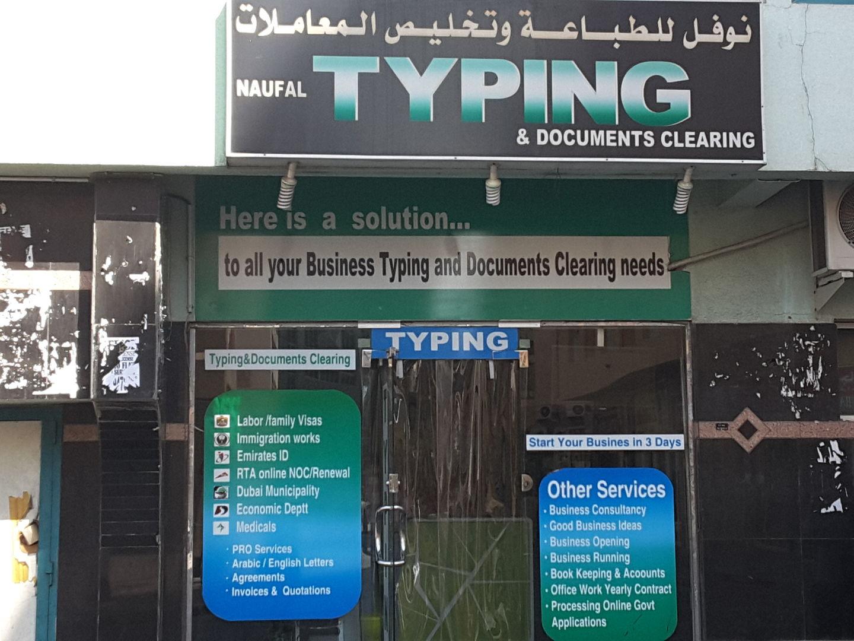 HiDubai-business-naufal-typing-documents-clearing-b2b-services-printing-typing-services-al-murar-dubai-2