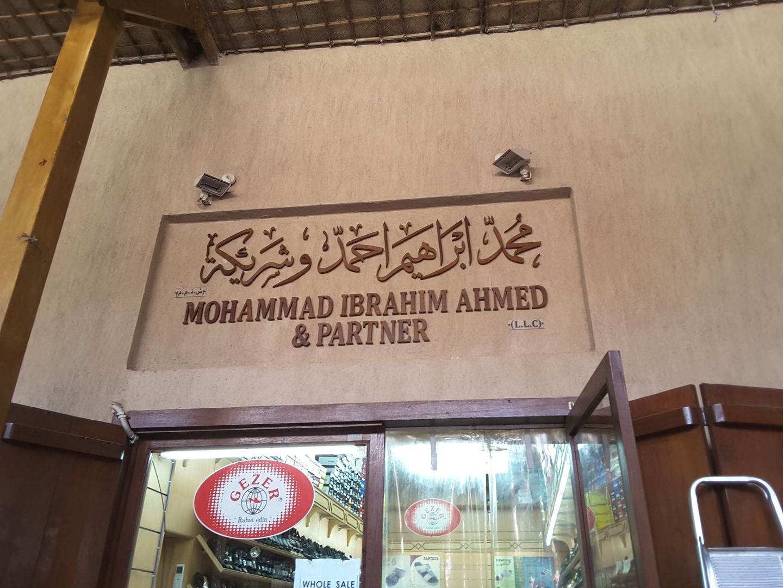 HiDubai-business-mohammed-ebrahim-ahmed-partner-b2b-services-distributors-wholesalers-al-ras-dubai-2