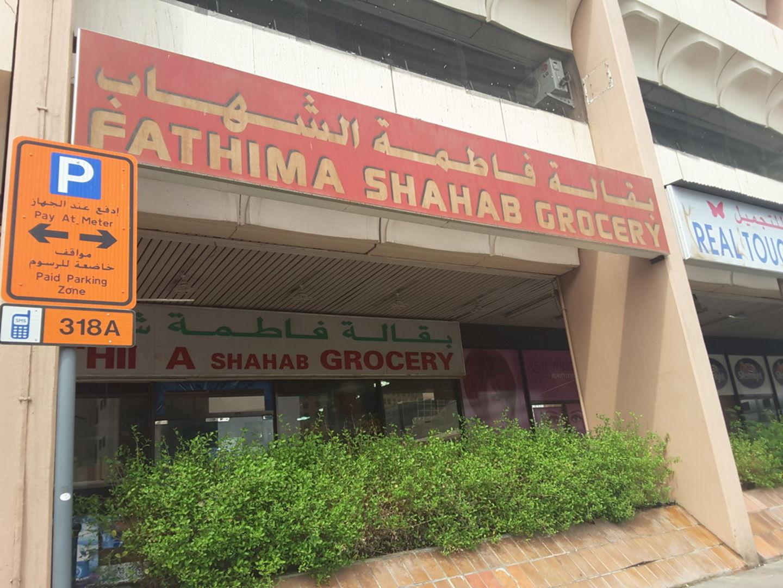 HiDubai-business-fathima-shahab-grocery-shopping-supermarkets-hypermarkets-grocery-stores-al-karama-dubai-2