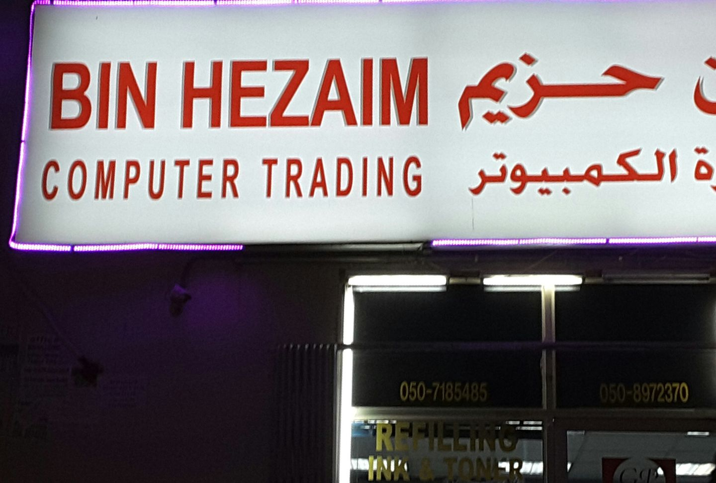HiDubai-business-bin-hezaim-computer-trading-b2b-services-distributors-wholesalers-meena-bazar-al-souq-al-kabeer-dubai-2