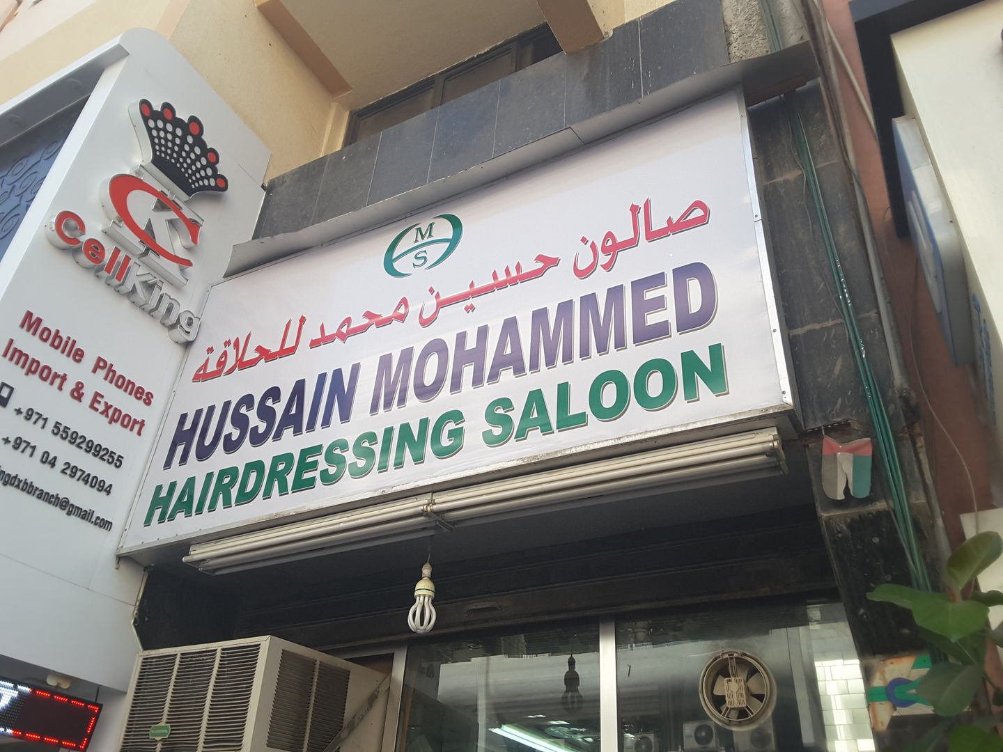HiDubai-business-hussain-mohammed-hairdressing-salon-beauty-wellness-health-beauty-salons-al-murar-dubai-2