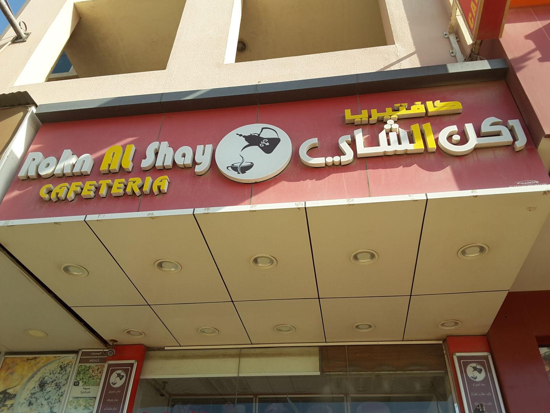 HiDubai-business-rokn-al-shay-cafteria-food-beverage-cafeterias-muhaisnah-4-dubai-2