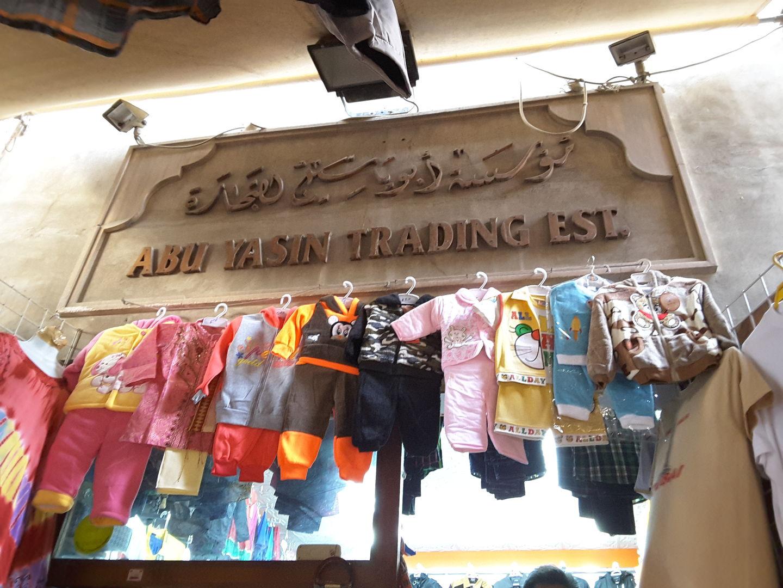 HiDubai-business-abu-yasin-trading-shopping-apparel-al-fahidi-al-souq-al-kabeer-dubai