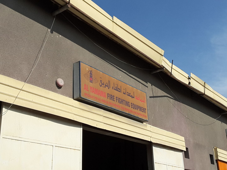 HiDubai-business-al-yamama-fire-fighting-equipment-b2b-services-distributors-wholesalers-umm-ramool-dubai-2