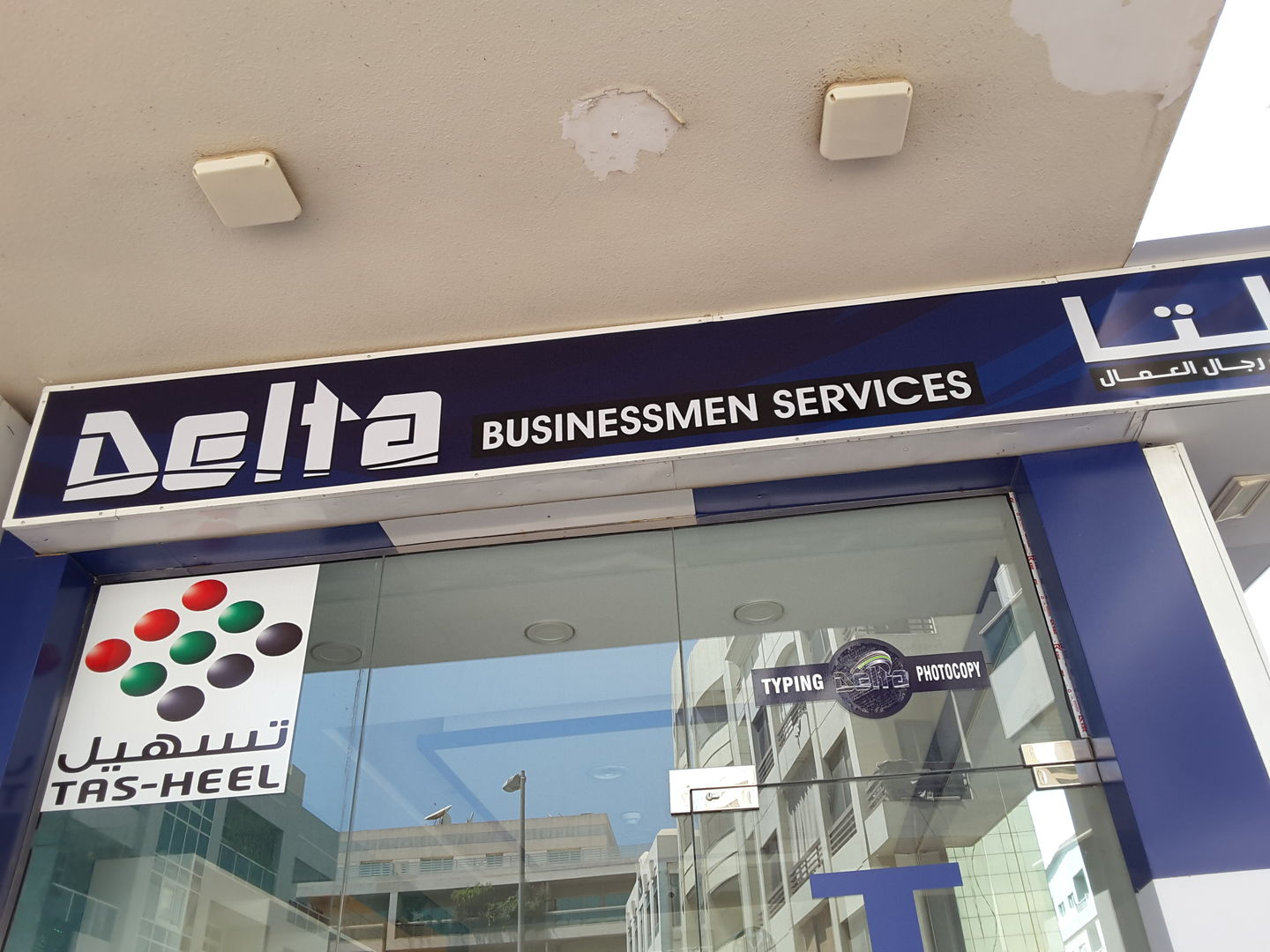 HiDubai-business-delta-businessmen-services-government-public-services-printing-typing-services-al-karama-dubai-2