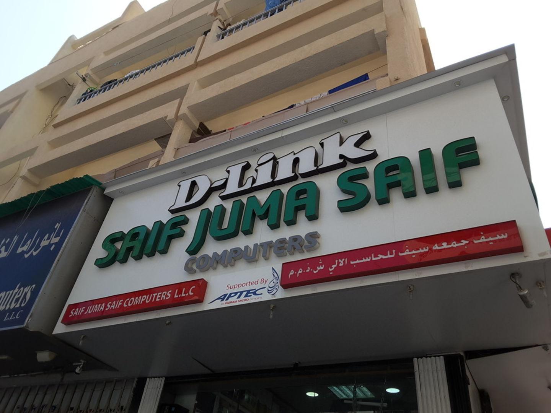 HiDubai-business-saif-juma-saif-computers-b2b-services-distributors-wholesalers-al-fahidi-al-souq-al-kabeer-dubai-2