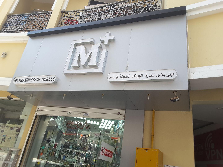 HiDubai-business-m+-mini-plus-mobile-phone-trading-shopping-consumer-electronics-al-murar-dubai