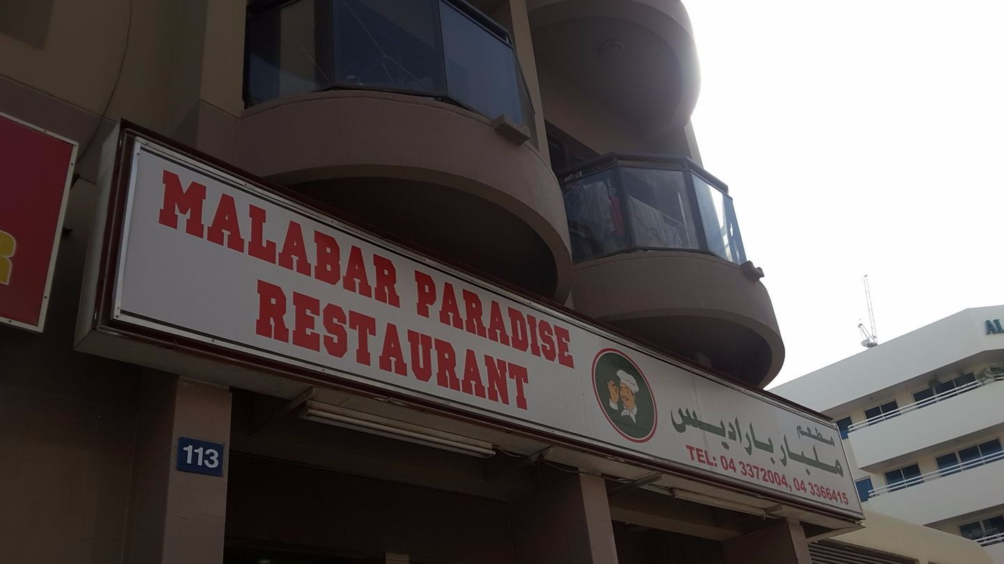 HiDubai-business-malabar-paradise-resturant-food-beverage-restaurants-bars-al-karama-dubai-2