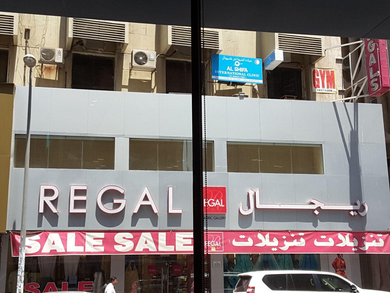HiDubai-business-al-shifa-international-clinic-beauty-wellness-health-hospitals-clinics-meena-bazar-al-souq-al-kabeer-dubai-2