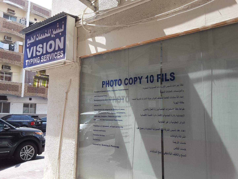HiDubai-business-vision-typing-services-government-public-services-printing-typing-services-al-fahidi-al-souq-al-kabeer-dubai-2