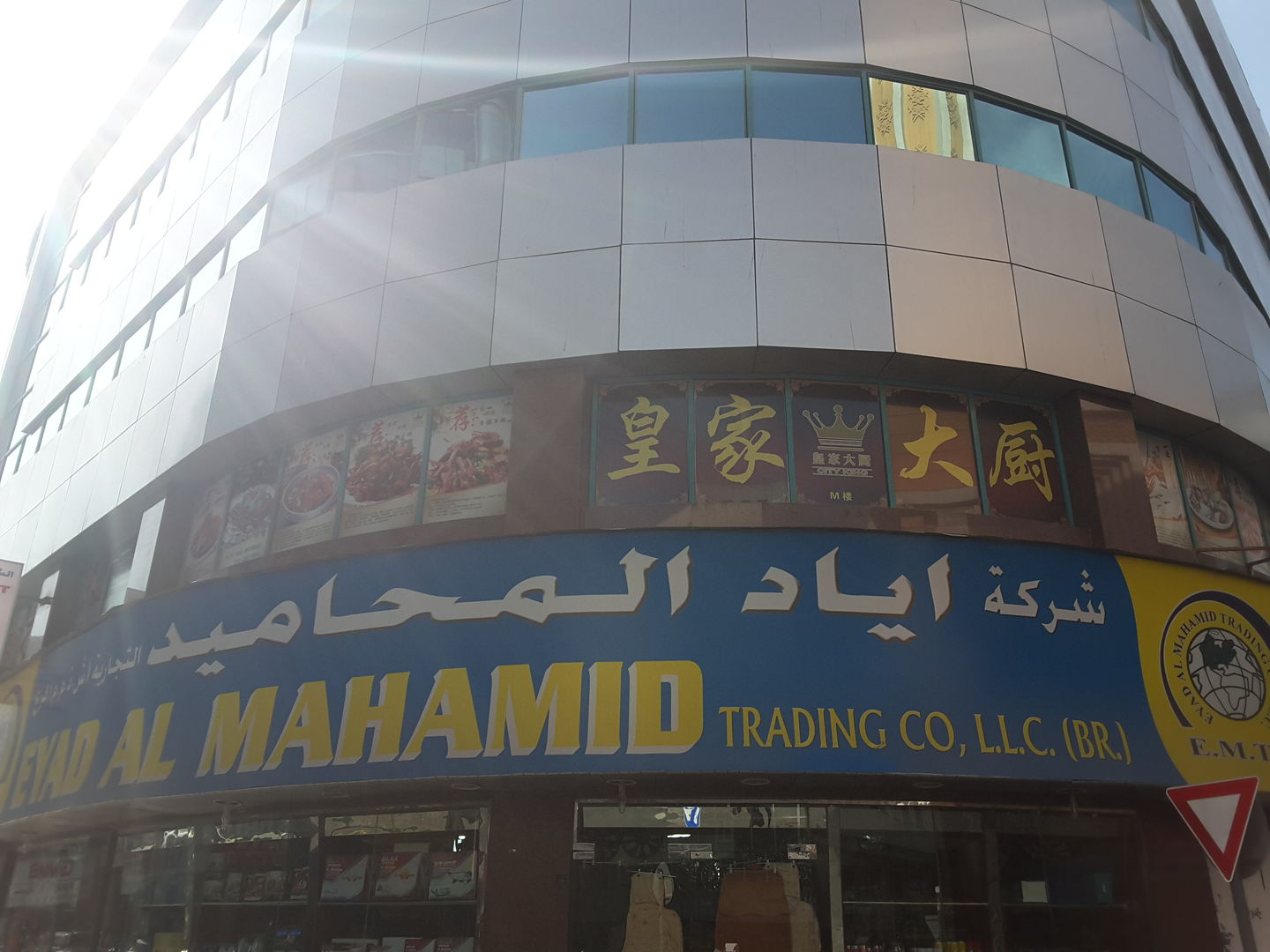 HiDubai-business-eyad-al-mahamid-trading-b2b-services-distributors-wholesalers-naif-dubai-5