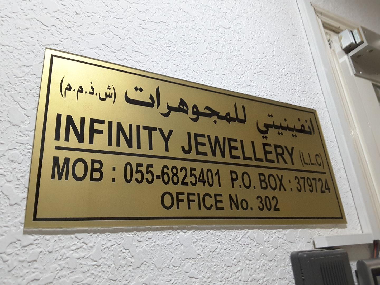 HiDubai-business-infinity-jewellery-b2b-services-distributors-wholesalers-al-ras-dubai-2