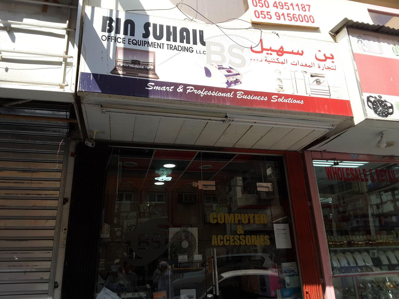 HiDubai-business-bin-suhail-office-equipment-trading-b2b-services-office-supplies-stationery-al-murar-dubai-2
