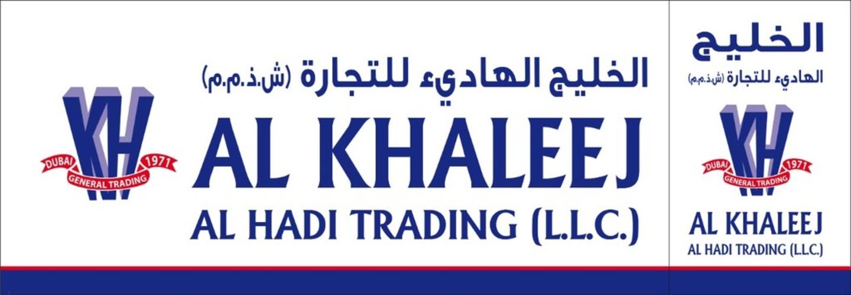 HiDubai-business-al-khaleej-al-hadi-trading-b2b-services-distributors-wholesalers-al-ras-dubai-2