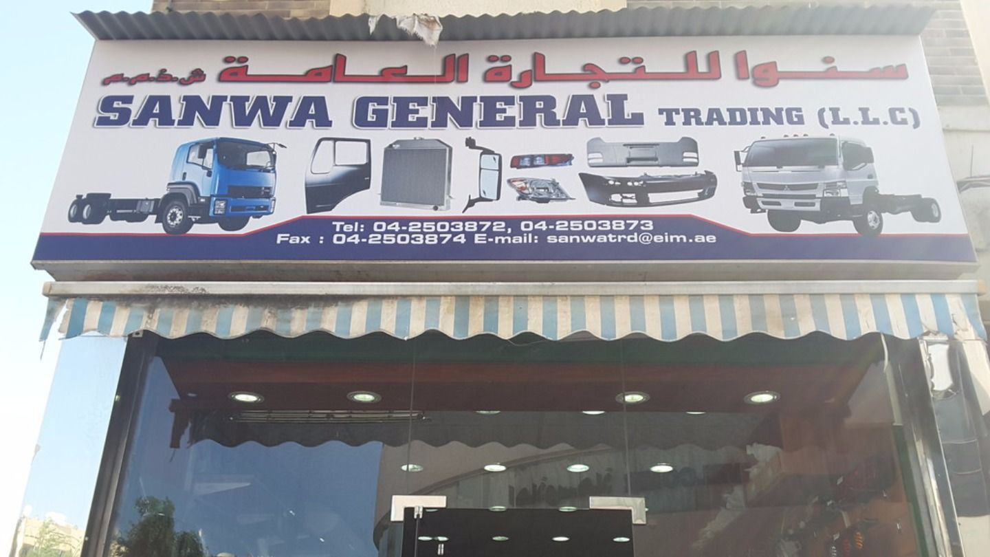HiDubai-business-sanwa-general-trading-transport-vehicle-services-auto-spare-parts-accessories-naif-dubai-2