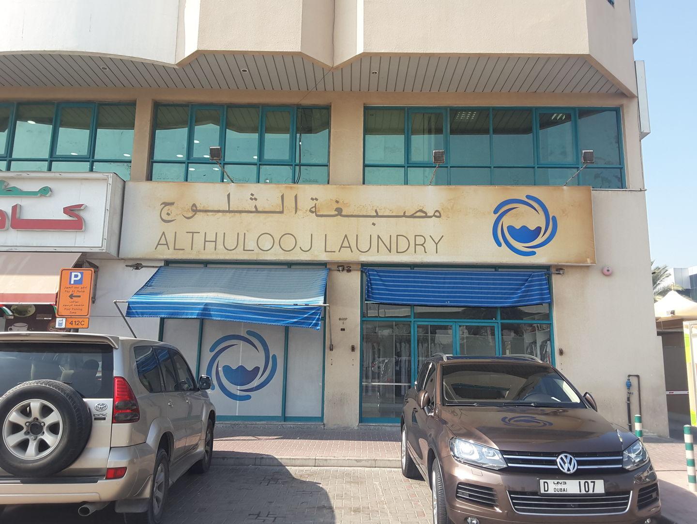 HiDubai-business-althulooj-laundry-home-laundry-nad-al-hammar-dubai-2