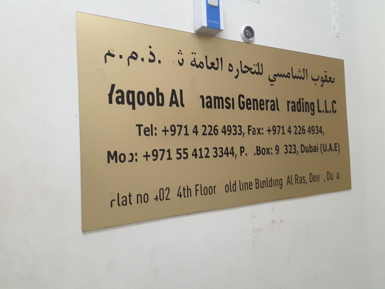 HiDubai-business-yaqoob-al-shamshi-general-trading-b2b-services-distributors-wholesalers-al-ras-dubai-2