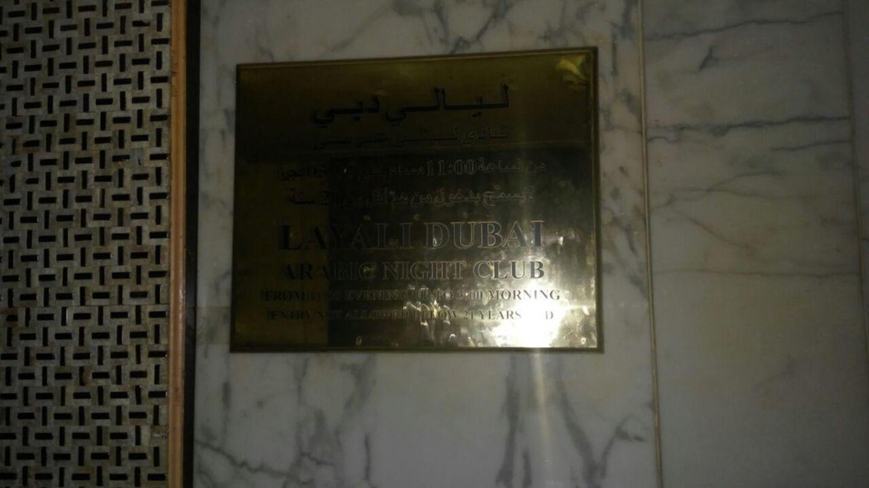 HiDubai-business-layali-dubai-food-beverage-nightclubs-al-muraqqabat-dubai-2