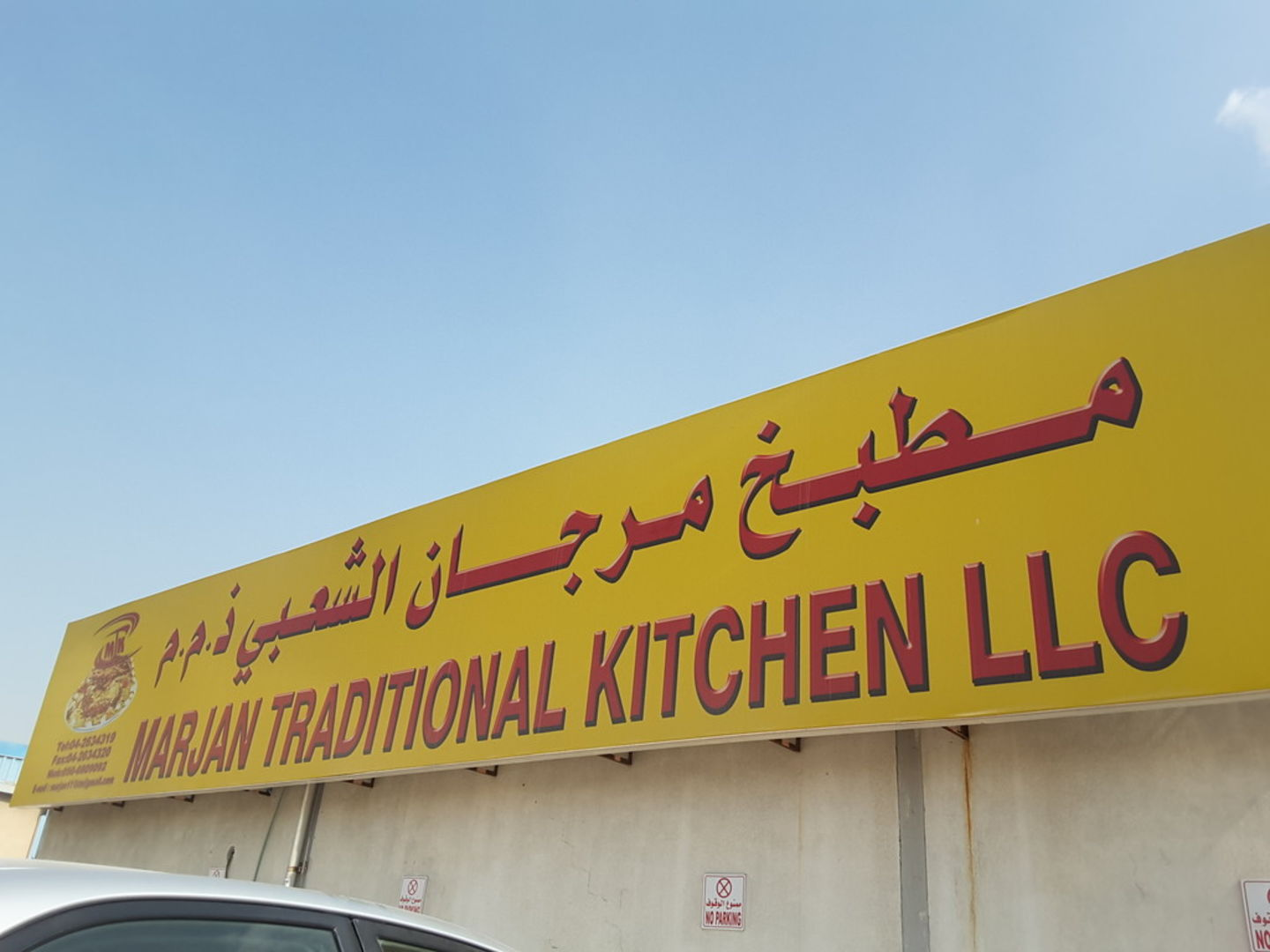 HiDubai-business-marjan-traditional-kitchen-food-beverage-catering-services-al-qusais-industrial-1-dubai-2