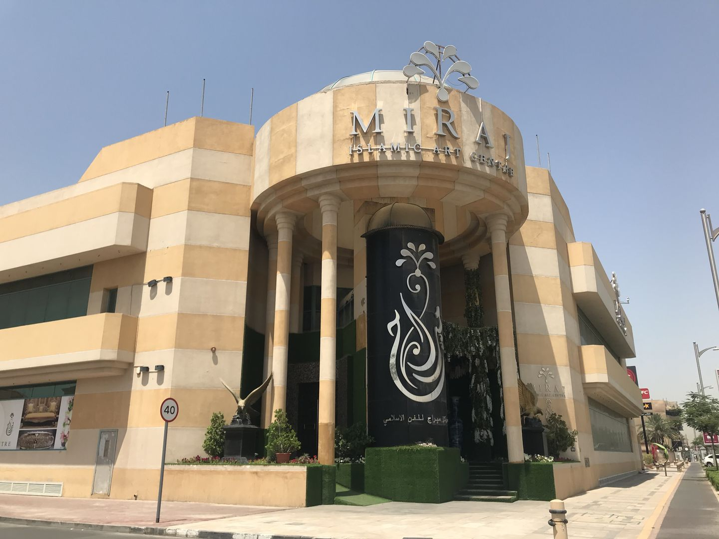 HiDubai-business-miraj-islamic-art-centre-leisure-culture-museums-galleries-umm-suqeim-1-dubai-2