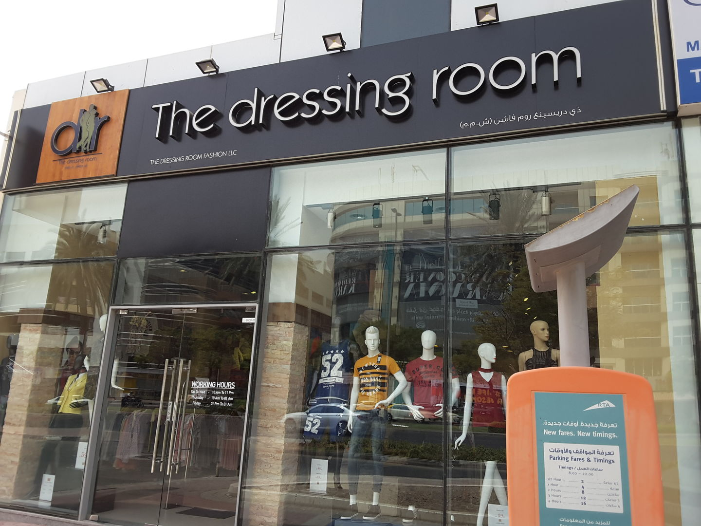 HiDubai-business-the-dressing-room-fashion-shopping-apparel-al-karama-dubai-2