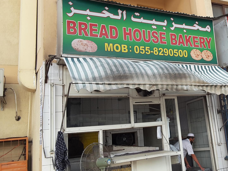 HiDubai-business-bread-house-bakery-food-beverage-bakeries-desserts-sweets-al-qusais-1-dubai-2