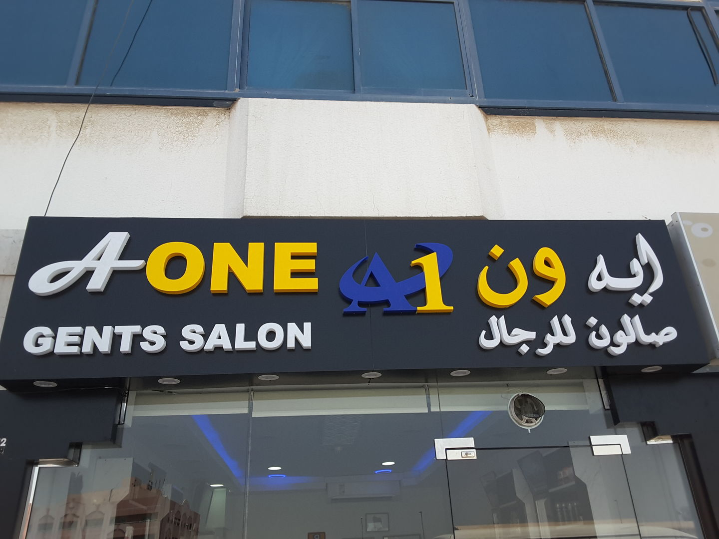 HiDubai-business-a-one-gents-saloon-beauty-wellness-health-beauty-salons-hor-al-anz-east-dubai-2