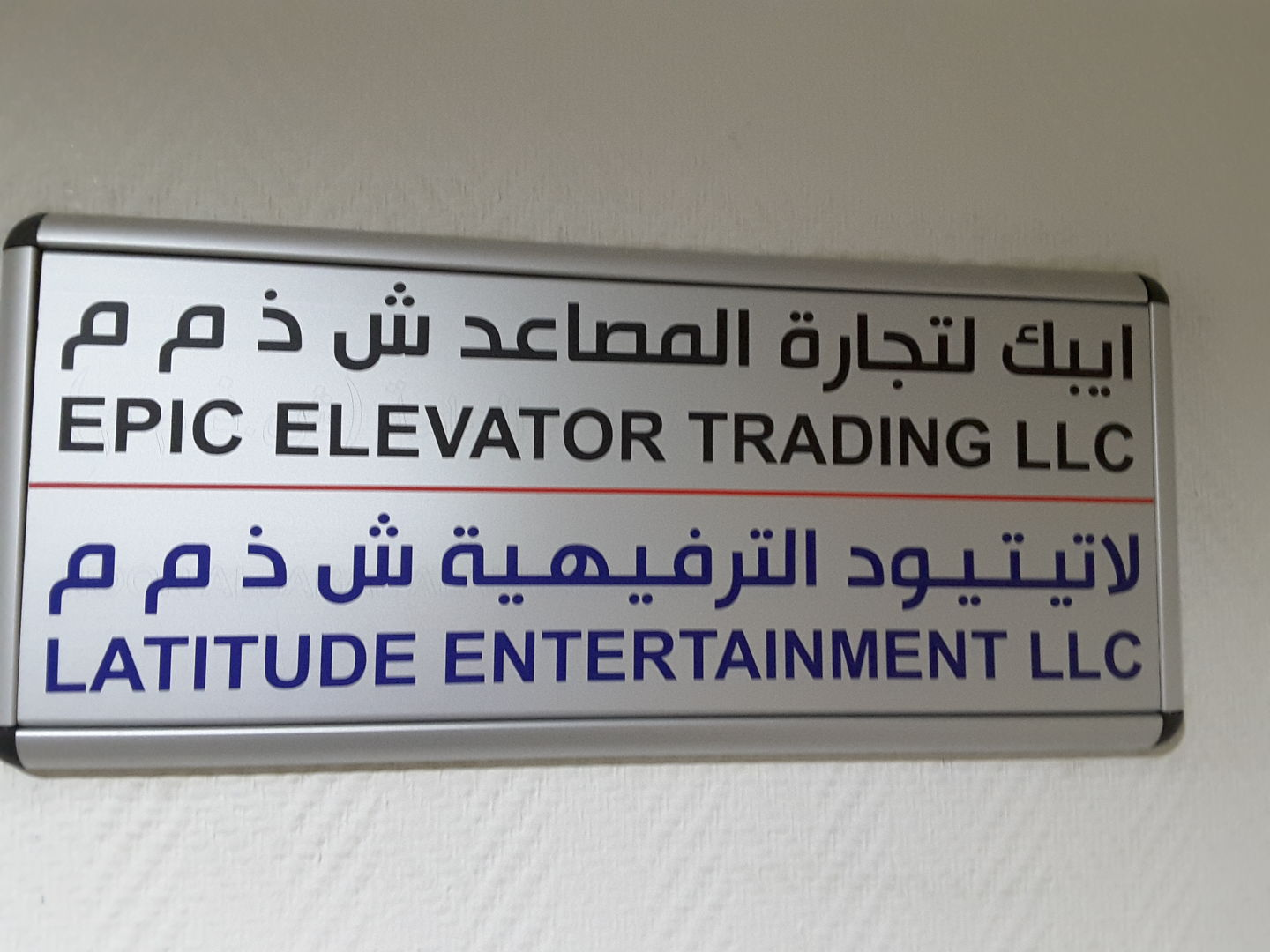 HiDubai-business-epic-elevator-trading-b2b-services-distributors-wholesalers-hor-al-anz-east-dubai-2
