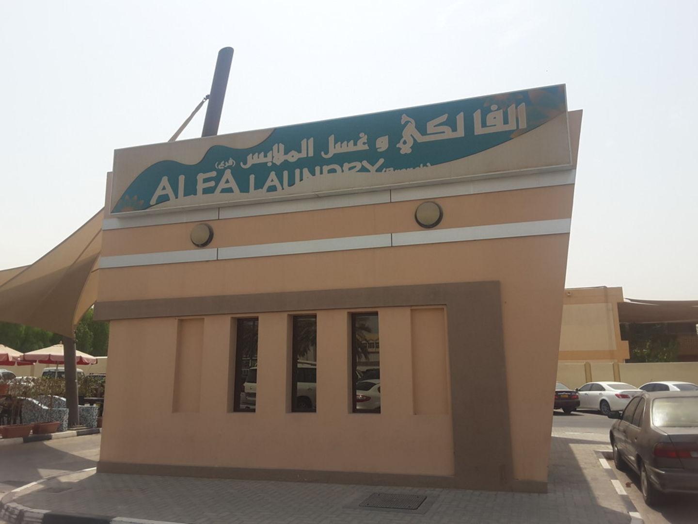 HiDubai-business-alfa-laundry-home-laundry-al-rashidiya-dubai-2