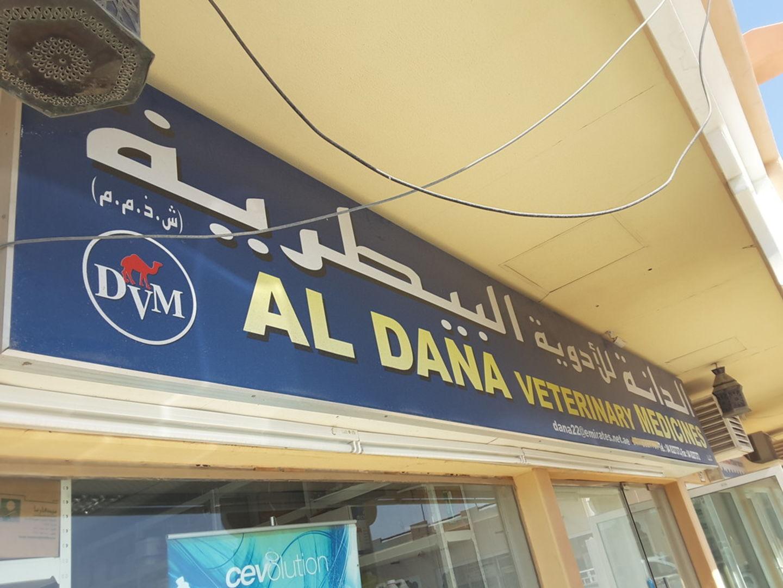 HiDubai-business-al-dana-veterinary-medicines-animals-pets-plants-pet-clinics-vets-margham-dubai-4