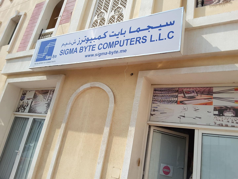 HiDubai-business-sigma-byte-computers-b2b-services-it-services-international-city-warsan-1-dubai-2