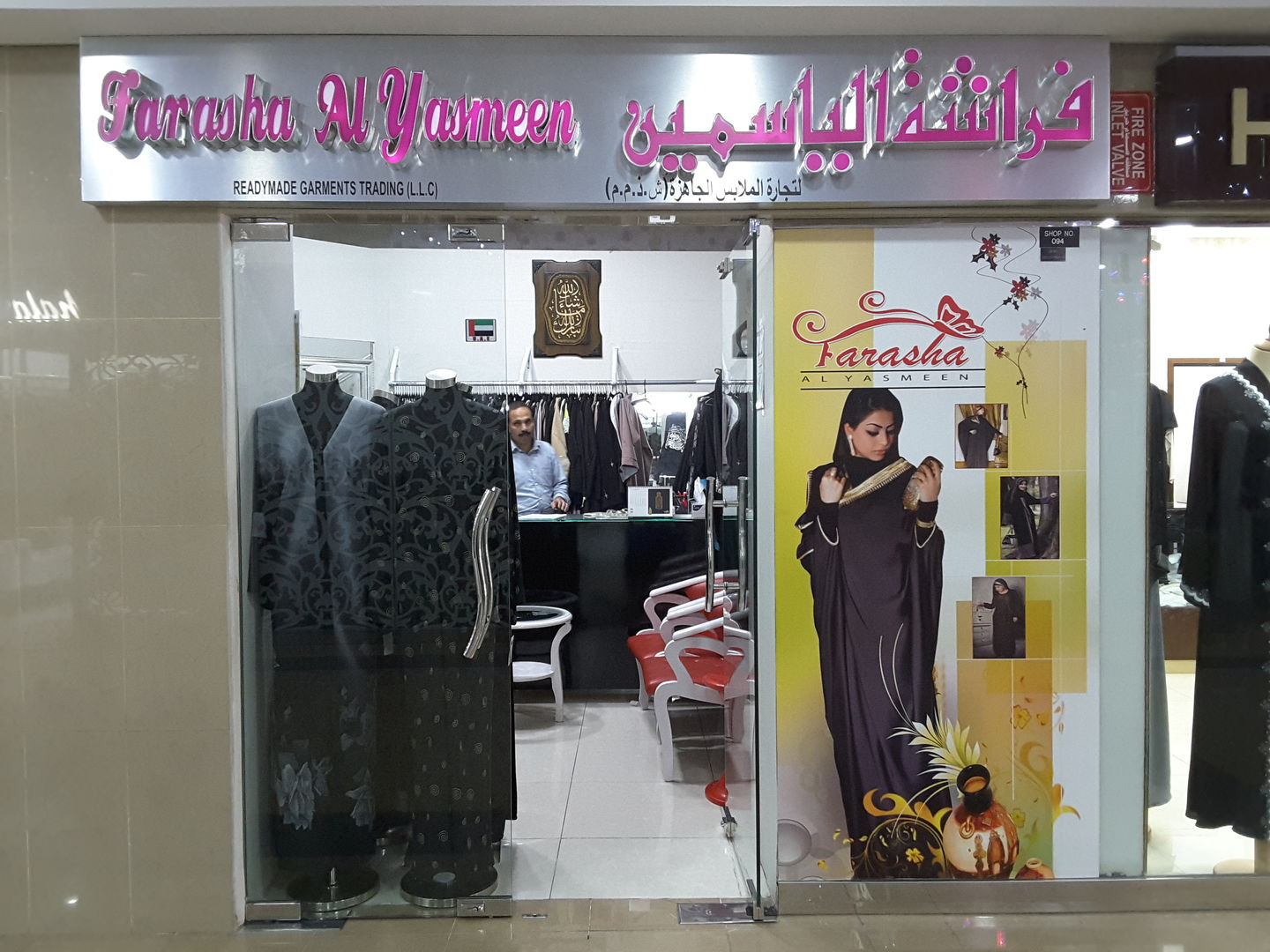 HiDubai-business-farasha-al-yasmeen-readymade-garments-trading-shopping-apparel-mirdif-dubai-2