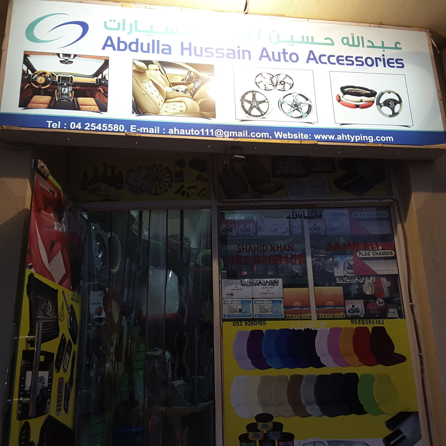 HiDubai-business-abdulla-hussain-auto-accessories-transport-vehicle-services-auto-spare-parts-accessories-hor-al-anz-dubai-2