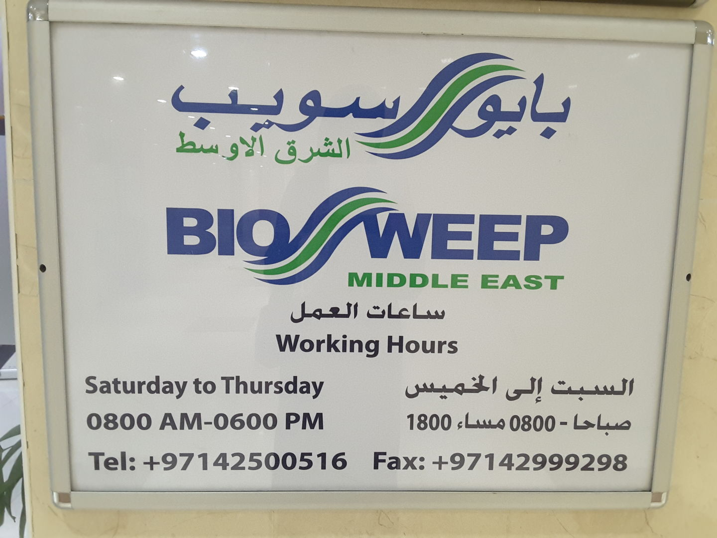 HiDubai-business-bio-sweep-middle-east-disinfection-services-home-cleaning-services-al-garhoud-dubai-2