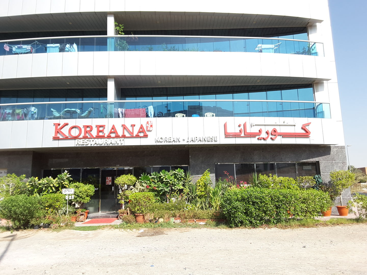 HiDubai-business-koreana-restaurant-food-beverage-restaurants-bars-al-barsha-1-dubai-2