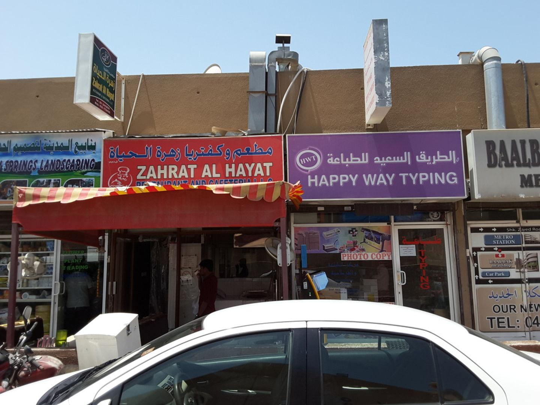 HiDubai-business-zahrat-al-hayat-restaurant-cafeteria-food-beverage-cafeterias-al-wasl-dubai-2