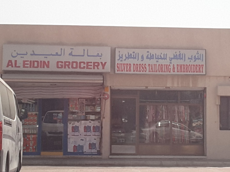 HiDubai-business-silver-dress-tailoring-embroidery-home-tailoring-al-rashidiya-dubai-2