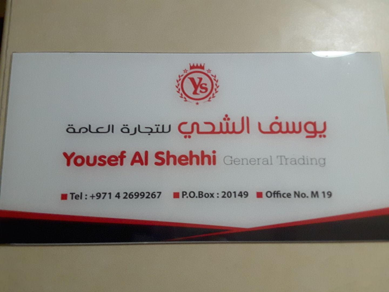 HiDubai-business-yousef-al-shehhi-general-trading-b2b-services-distributors-wholesalers-hor-al-anz-east-dubai-2