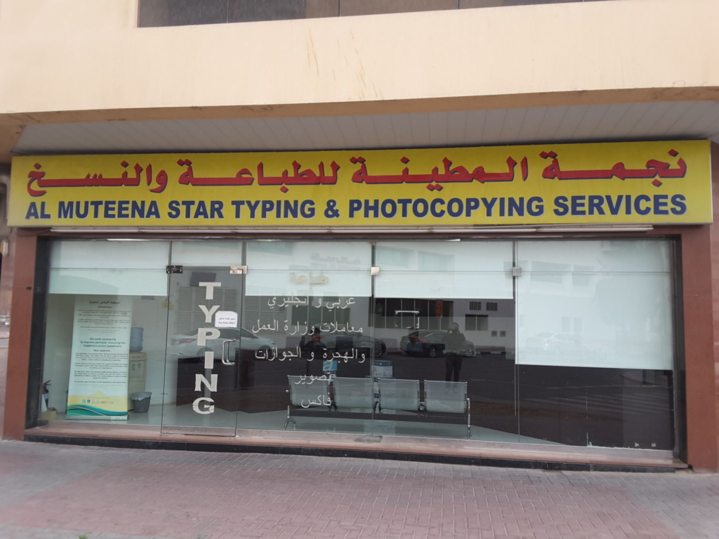 HiDubai-business-al-muteena-star-typing-photocoping-services-government-public-services-printing-typing-services-abu-hail-dubai-2