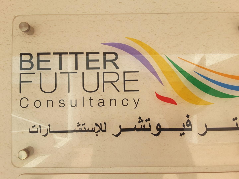 HiDubai-business-better-future-consultancy-b2b-services-business-consultation-services-al-garhoud-dubai-2