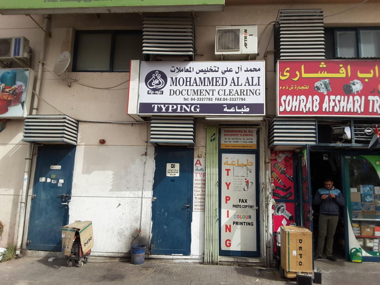 HiDubai-business-mohammed-al-ali-document-clearing-b2b-services-printing-typing-services-ras-al-khor-industrial-3-dubai-2