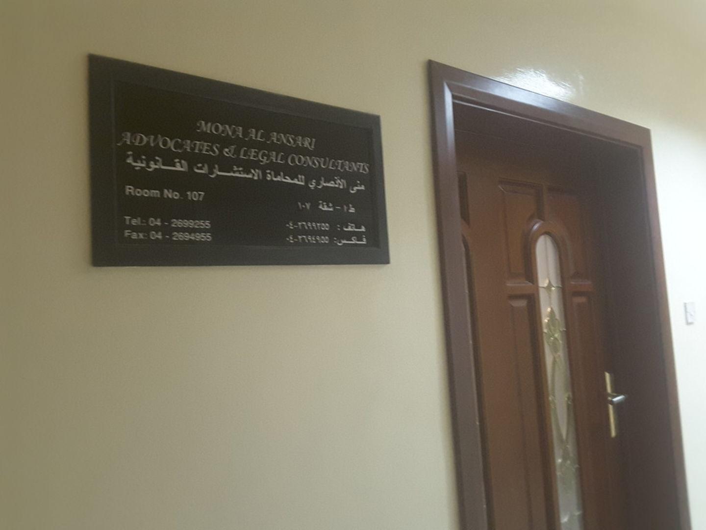 HiDubai-business-mona-al-ansari-advocates-and-legal-consultants-finance-legal-legal-services-al-muraqqabat-dubai